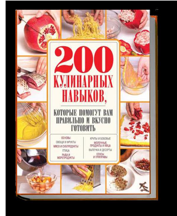 Скачать книгу рецептов